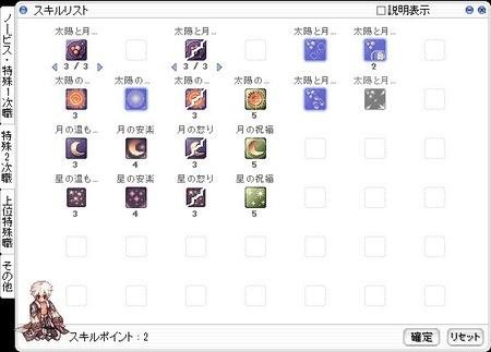 03_星帝スキル2