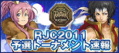 RJC2011予選結果速報