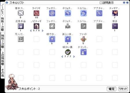 02_星帝スキル1