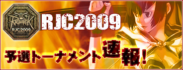 RJC2009 予選トーナメント速報