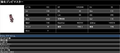 02強化ゾンビマスター