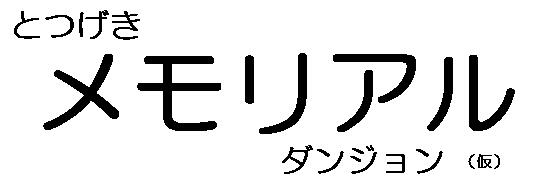 とつメモ(仮)