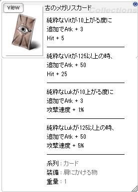 04_古のメガリスカード