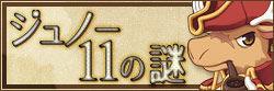 bnr_yuno