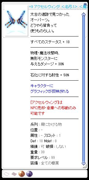アクセルウィング[1]