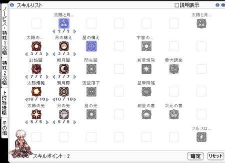 04_星帝スキル3