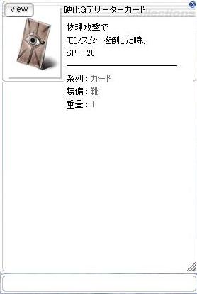 硬化Gデリーターカード