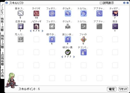 09_ソウルリーパースキル1