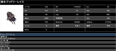 01強化デッドリーレイス