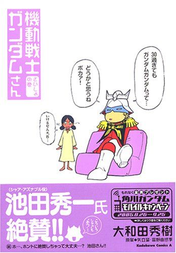 Gundamsanop