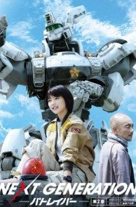 THE NEXT GENERATION パトレイバー/第2章 [Blu-ray]