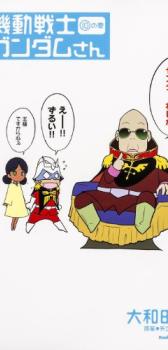 機動戦士ガンダムさん (10)の巻 (カドカワコミックス・エース)