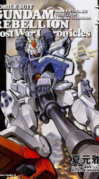 機動戦士ガンダム戦記REBELLIONLost War Chronicles(1) (カドカワコミックスA)