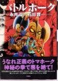 バトルホーク (アクションコミックス)