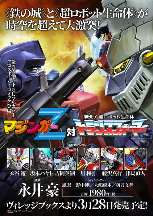 mz_vs_tf_b2_poster-725x1024