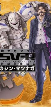 機動戦士ガンダムMSV-R 宇宙世紀英雄伝説 虹霓のシン・マツナガ(2) (カドカワコミックスA)