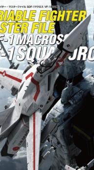 ヴァリアブルファイター・マスターファイル SDF-1マクロス VF-1航空隊 (ヴァリアブルファイターマスターファイル)
