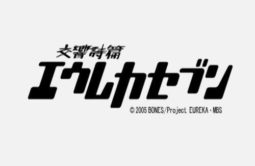eureka_title