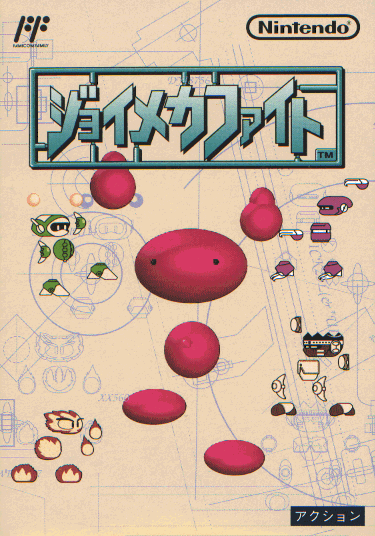 Joymechfight_boxart