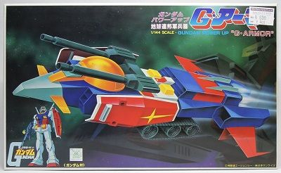 旧キットGアーマー 02