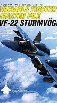 ヴァリアブルファイター・マスターファイル VF-22シュトゥルムフォーゲルII
