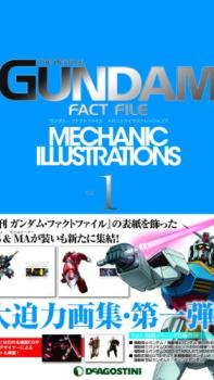 ガンダムファクトファイル メカニックイラストレーションズ vol.1