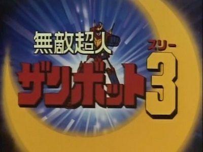 ザンボット3とかいうトラウマ製造アニメwwwww