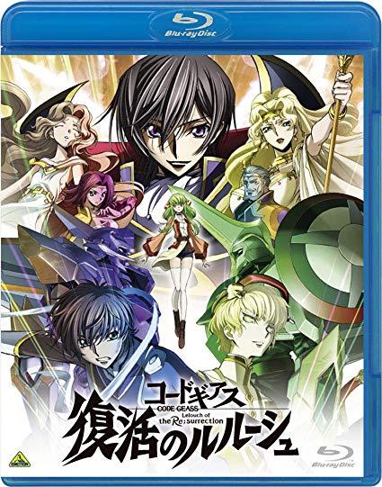『コードギアス 復活のルルーシュ』BD&DVDが12/5に発売決定!Amazonで予約開始!