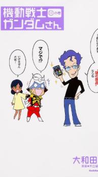 機動戦士ガンダムさん(11) (カドカワコミックスA)