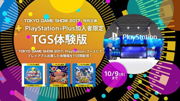 20170928-psplus-09