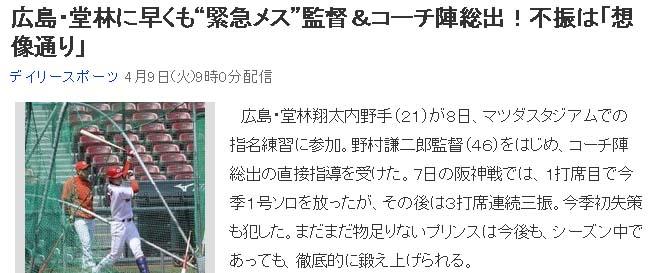 """広島・堂林に早くも""""緊急メス"""""""