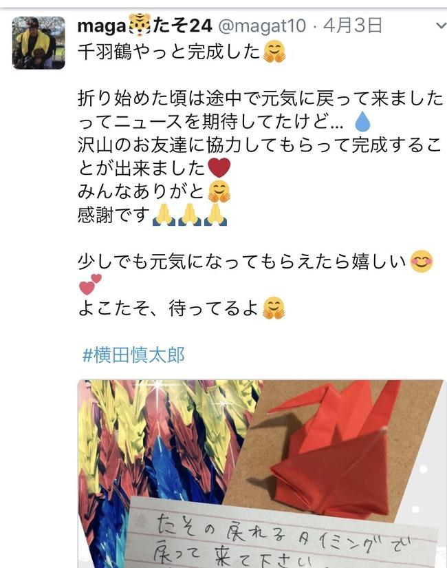 【悲報】阪神横田(現在行方不明中)のファン、千羽鶴を折る