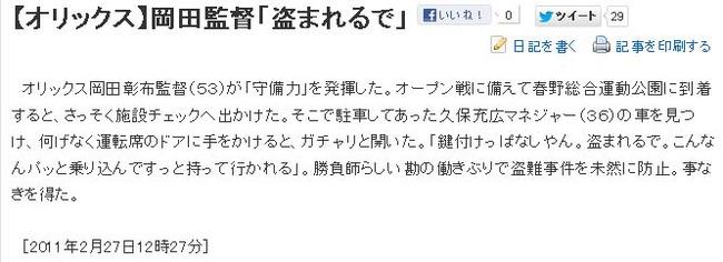 【オリックス】岡田監督「盗まれるで」
