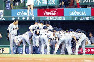 巨人・坂本「応援してくれるファンがいる。応えよう」
