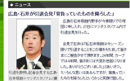 広島・石井が引退会見