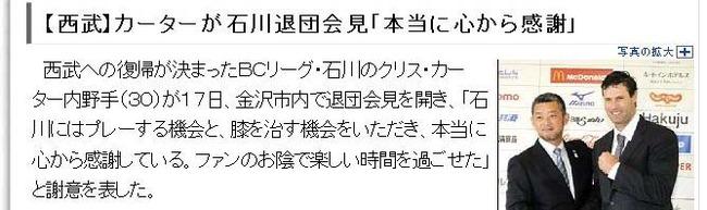 【西武】カーターが石川退団会見
