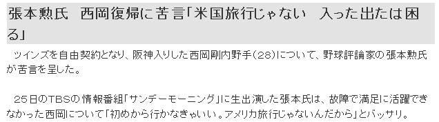 張本勲氏 西岡復帰に苦言
