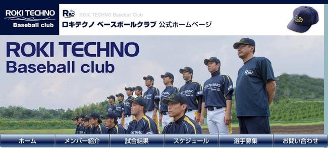 ロキテクノ ベースボールクラブ