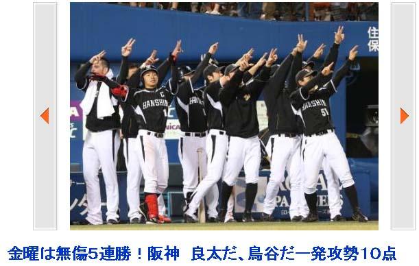 金曜は無傷5連勝!阪神
