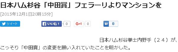 日本ハム杉谷「中田