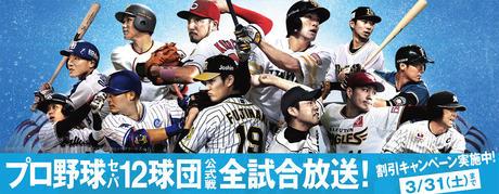 【悲報】スカパーさん、月額3,980円でプロ野球全試合放送すると発表wwwwwwww