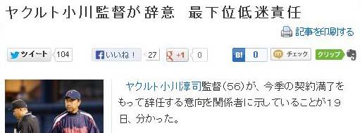 ヤクルト小川監督が辞意 最下位低迷責任