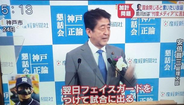 【悲報】阪神・鳥谷さん、安倍晋三に政治利用されてしまうwwwwwwwwwwww