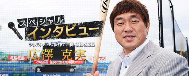 阪神OB広澤克実氏「巨人のキャンプはダラダラ練習してた。こんな球団が勝つわけない。」