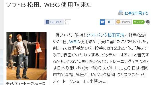 ソフトB松田、WBC使用球来た