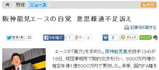 阪神能見エースの自覚 意思疎通不足訴え