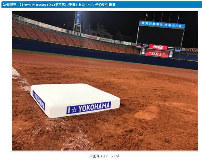 【塁】横浜ベイスターズさん、とんでもないものを販売する