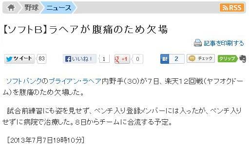 【ソフトB】ラヘアが腹痛のため欠場