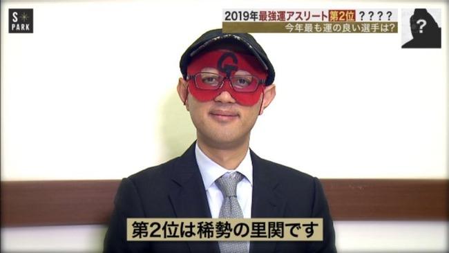 ゲッターズ飯田 稀勢の里 幸運 占い 運勢