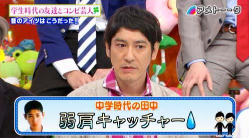 弱肩捕手ココリコ田中